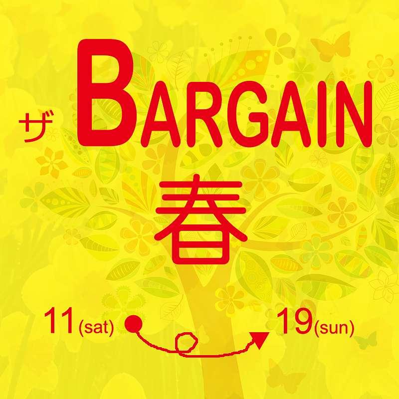 bargain1